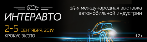 XV International Exhibition of the Automotive industry  INTERAUTO-2019 (02-05 September, IEC